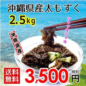 沖縄県産太もずく2.5kg【送料無料】