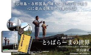 【DVD】とぅばらーまの世界(2枚組)