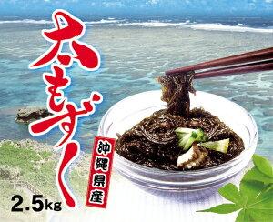 沖縄県産太もずく2.5kg【送料無料】【smtb-MS】
