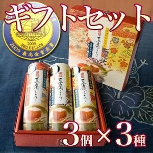 モンドセレクション最高金賞受賞龍潭豆腐ようギフト用3粒入り3箱セット
