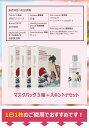 【TKJP00007-B-1】★ホワイトデー★ 【Mitomo ピュリファイング セット】/マスクパック3箱+スキントナー1点/日本製 2