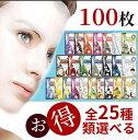 シートマスク フェイスパック【選べる100枚MT512】ナチュラルシリーズ 保湿 美肌 スキンケア 23種類の肌荒れ対策