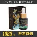 Mitomo セラム美容液 1点セット 限定特価 ピュリファイングガラクトミセスファーミング JP007-A-050 日本製
