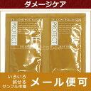 フィヨーレ Fプロテクト ベーシック サンプル シャンプー&ヘアマスク / 8mL+8g (ネコポス 対応)