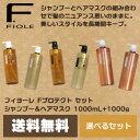 【送料無料】 フィヨーレ Fプロテクト ボトルサイズ 選べるセット シャンプー&ヘアマスク / 1000mL+1000g