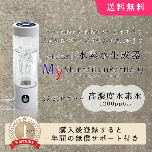 My神透水ボトル-Q 充電式高濃度水素水生成器 (My ShintousuiBottle-Q マイシントウスイボトル-キ...