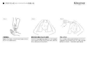 ケラスターゼ DS ムース デンシフィック / 150g 【 洗い流さないトリートメント ハリ・コシ・ボリューム しっとり 】