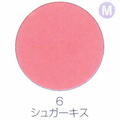 バイオスカルプチュアジェル カラージェル マット シュガーキス 6【C】