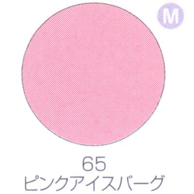バイオスカルプチュアジェル カラージェル マット ピンクアイスバーグ 65【C】