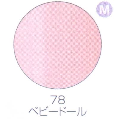バイオスカルプチュアジェル カラージェル マット ベビードール 78【C】