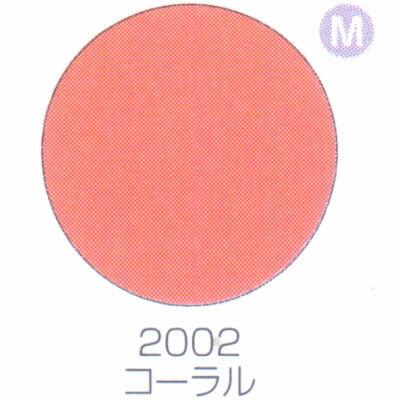 バイオスカルプチュアジェル カラージェル マット コーラル 2002【C】