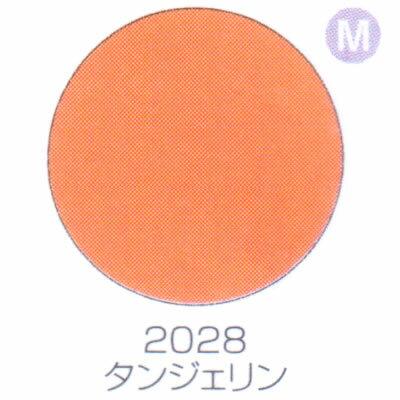 バイオスカルプチュアジェル カラージェル マット ダンジェリン 2028【C】