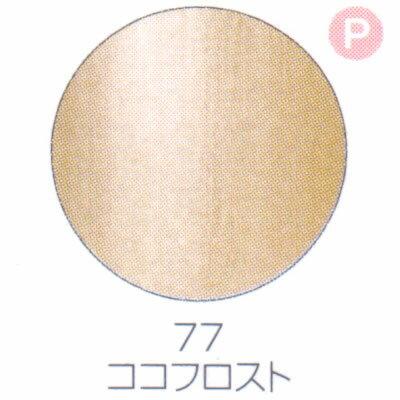 バイオスカルプチュアジェル カラージェル パール ココフロスト 77【C】