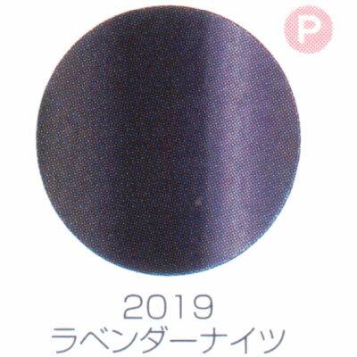 バイオスカルプチュアジェル カラージェル パール ラベンダーナイツ 2019【C】