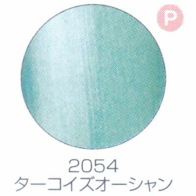 バイオスカルプチュアジェル カラージェル パール ターコイズオーシャン 2054【C】