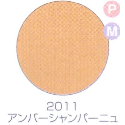 バイオスカルプチュアジェル カラージェル パール マット アンバーシャンパーニュ 2011【C】