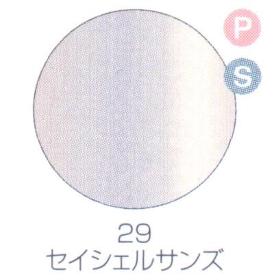 バイオスカルプチュアジェル カラージェル パール シアー セイシェルサンズ 29【C】