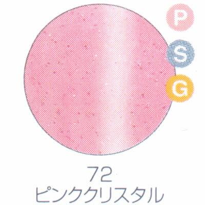バイオスカルプチュアジェル カラージェル パール シアー グリッター&ラメ ピンククリスタル 72【C】