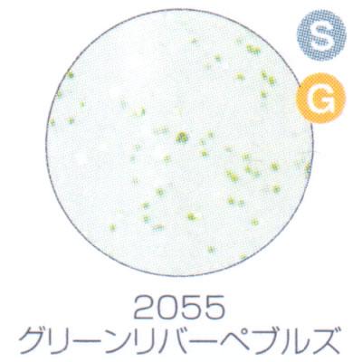 バイオスカルプチュアジェル カラージェル シアー グリッター&カラー グリーンリバーペブルズ 2055【C】