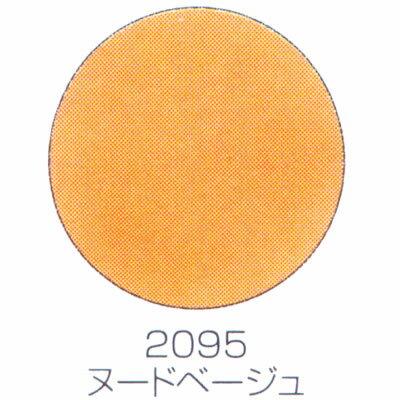 バイオスカルプチュアジェル カラージェル マット ヌードベージュ 2095【C】