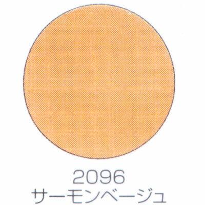 バイオスカルプチュアジェル カラージェル マット サーモンベージュ 2096【C】