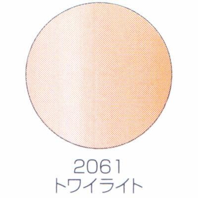バイオスカルプチュアジェル カラージェル パール トワイライト 2061【C】