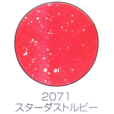 バイオスカルプチュアジェル カラージェル シアー グリッター&カラー スターダストルビー 2071【C】