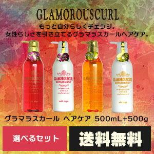 ナカノ グラマラスカール シャンプー&リペアメント セット / 500mL+500g 【C】