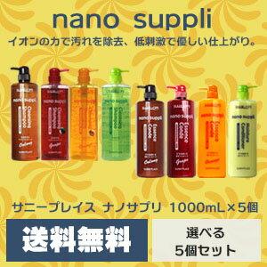サニープレイス ナノサプリ クレンジングシャンプー エッセンス