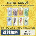 サニープレイス ナノサプリ シャンプー コンディショナー セット / 800mLリフィル+800mLリフィル【C】