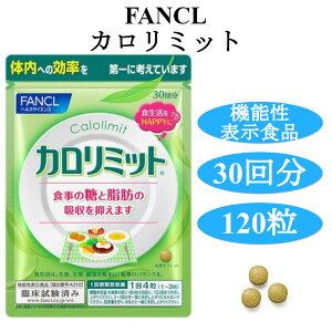 ファンケル FANCL カロリミット 30回分 120粒 ダイエット サポート サプリ 機能性表示食品 送料無料