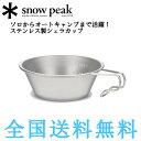 スノーピーク snow peak マグ・シェラカップ 310ml E-103 ア