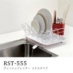 食器置き ディッシュドレイナー 1人暮らし用 スリムタイプ カトラリーポケット付き 39.5×22cm ホワイトカラー 日本製