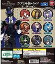 KAKO SHOPで買える「【10月予約】ツイステッドワンダーランド カプセル缶バッジコレクション 9種セット リドル・ローズハート/レオナ・キングスカラー/アズール・アーシェングロット/カリム・アルアジーム/ヴィル・シェーンハイト/イデア・シュラウド/マレウス/ディア・クロウリー/グリル」の画像です。価格は9,800円になります。