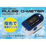 在庫あり【パルスゼロメーター】 測定器 脈拍計 心拍計 指脈拍 ワンタッチ操作 高性能
