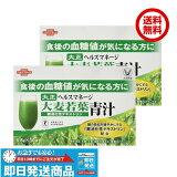 【2箱】大正製薬 ヘルスマネージ 大麦若葉青汁<難消化性デキストリン> 特定保健用食品 30袋×2