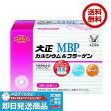 【複数購入 100円割引クーポン付き】大正カルシウム&コラーゲン MBP 30袋 サプリメント