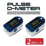 在庫あり【2個セット】【パルスゼロメーター】 測定器 脈拍計 心拍計 指脈拍 ワンタッチ操作 高性能 送料無料