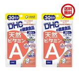 【2袋セット】 DHC 天然ビタミンA 30日分 (30粒) ディーエイチシー サプリメント デュナリエラカロテン β-カロテン 粒タイプ