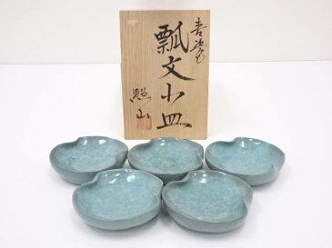 【陶芸・陶器】照山造 青磁瓢文小皿5客【送料無料】
