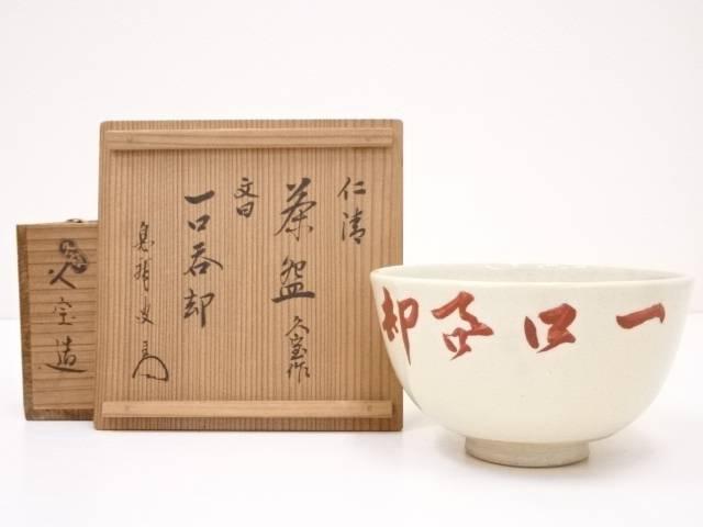 【半期決算セール30%オフ】【茶道具】京焼 久世久宝造 文字茶碗【送料無料】