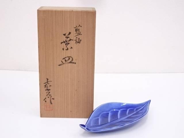 【半期決算セール50%オフ】【陶芸・陶器】森野嘉光造 藍釉葉皿【送料無料】