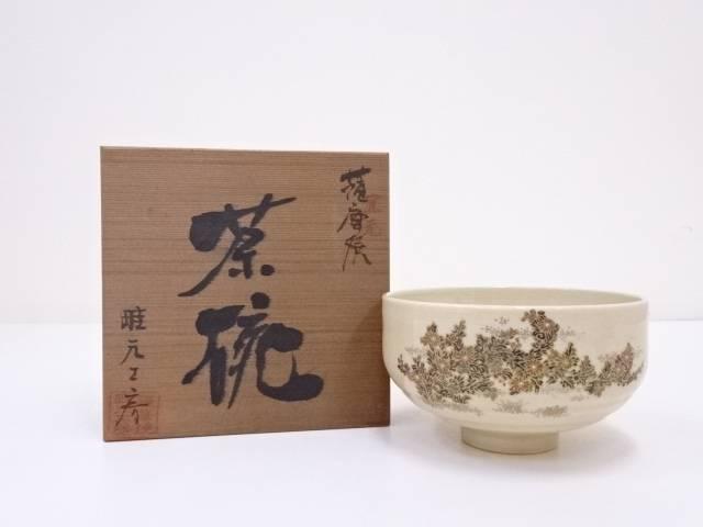茶道具・湯呑・急須, 抹茶茶碗 65 9 10