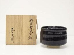 【茶道具】加藤菁山造 瀬戸黒茶碗(共箱)【送料無料】