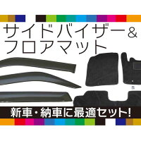【スペーシア】純正型サイドバイザー&フロアマット&ナンバーフレーム
