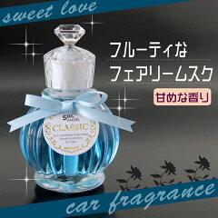 【Sai.ANGEL CLASSICシリーズ】★上品な香り★ボトルの形がかわいいおしゃれなカーフレグランス...