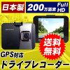 【送料無料】日本製ドライブレコーダー200万画素フルHD高画質解像度2.7型カラー液晶モニターシガー電源12V24V