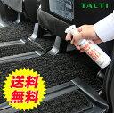 ★割引クーポン配布中★【強力消臭剤 車用 240ml】トヨタ...