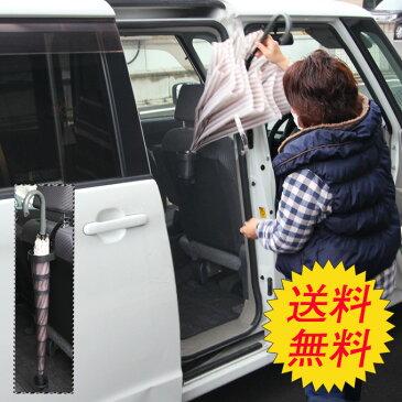 ★割引クーポン発行中★ズバッと!挿して収納できるカサケース コンパクトタイプ 折りたたみ 使い方は簡単! 車内が濡れない 傘入れ 収納ケース 取付け説明書付属
