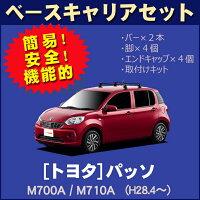 TOYOTA:toyotaトヨタパッソpassoM700A/M710A平成28年4月~車種別専用だから、これだけで完成【ベースキャリアセット】